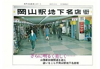 1972年の経済ニュース | VISION OKAYAMA